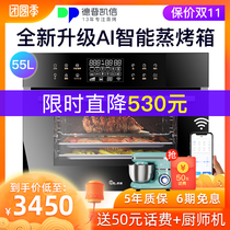 Depelec Depo FEA55 embedded steam oven all-in-one machine household oven steam box two-in-one APP intelligence