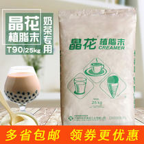 Crystal flower T90 Creamer 25kg special type of milk tea Creamer Creamer flavor rich raw material part