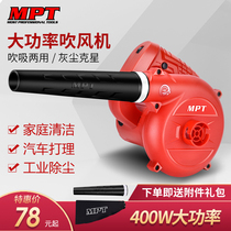 MPT blower small computer cleaning blower high power industrial strong hair barbecue household 220v