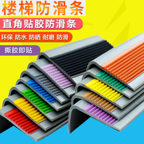 Staircase Step stair anti-slip strip sticker self-adhesive PVC floor crimping Strip ground plastic pad Kindergarten Tile