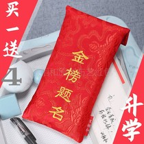 Education red envelopes high-grade embroidery creative Gold List title graduation to send students personality test University million yuan red envelopes
