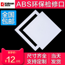 Central air conditioning access cover pipe ABS repair hole ceiling inspection door decorative outlet home decoration