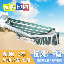 Retractable awning awning outdoor balcony rainproof ride hand electric folding tent yard awning