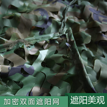Double-sided encryption camouflage network mountain green decorative network jungle camouflage net shade net anti-camouflage camouflage net