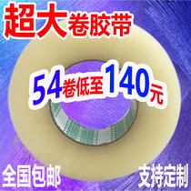 Tape transparent sealing tape sealing high-stick wide tape large roll Taobao packing tape yellow tape