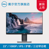 Dell Dell 23-inch IPS trilateral narrow bezel office home designer eye monitor S2319HS