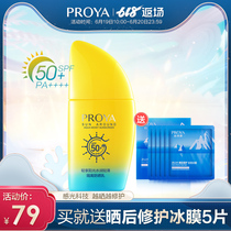 Bleaiya smart sunscreen isolation lotion SPF50 student party men and women face full body UV protection