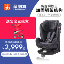 gb good kids high speed car child baby safety seat car with CS999 ISOFIX