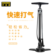 Germany EROADE bicycle pump high pressure home portable air tube electric battery car basketball inflatable