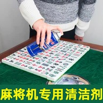 Mahjong cleaning agent scrub-free mahjong brand special cleaning agent fragrance type mahjong machine spray cleaner generic type.