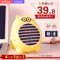 Office Student energy-saving low-power heater mini heater cartoon hot air small non-light quiet speed heat