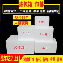 E-commerce-specific postal foam box 3.4.5.6.7.7.8 insulation preservation box express box thickened