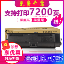 Xingpeng applies Kyocera TK-1173 powder box M2135dn 2540 2635 2735 P2235 tk1153 complex printer cartridge 1163 P2040dn dwK1183 development warehouse.