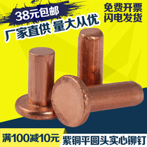 Copper flat round head solid rivet tapping flat-headed rivet m2.5m3*3x4 5 6 8 10 12 16 20