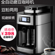 Coffee machine grinding machine household small automatic drip coffee maker office grinder grinding instant