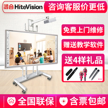 Honghe infrared touch 83 inch teaching electronic whiteboard classroom supporting combination i583 kindergarten training one machine IS83 touch screen Office Conference Education multimedia interactive 83 inch