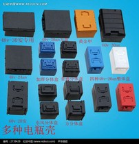 Electric car tricycle battery box 48v20ah battery shell 60v20ah battery box a variety of models of universal models