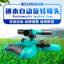 Garden automatic rotating nozzle 360 degree sprinkler garden lawn sprinkler home timing watering watering sprinkler