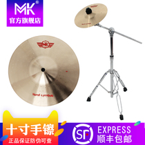 台湾MK水镲10寸架子鼓镲片套装非洲鼓手镲cymbal splash箱鼓伴侣