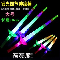 Large four-section telescopic light stick concert props colorful creative large fluorescent sticks childrens toys sword can be contracted