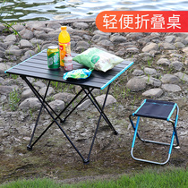 Folding tables and chairs outdoor portable ultra-light picnic car ride wild aluminum alloy barbecue camping table