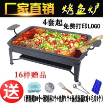 Non-stick grilled fish plate charcoal alcohol carbon grilled stainless steel commercial grilled Roquefort thick cast iron Zhuge grilled grilled fish furnace