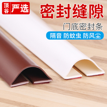 Silicone rubber door seam sealing strip self-adhesive type leakproof Door Bottom Sound Insulation bar bedroom insulation paste door under the insect bar
