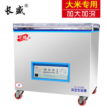 Changshen vacuum machine commercial food tea rice vacuum rice brick packaging machine vacuum sealing machine gelatin dry goods