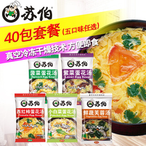 Su Bo soup instant soup bag seaweed egg soup brew instant packet spinach tomatoes hibiscus fresh vegetable soup bag