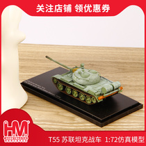 Model Master T55 Winter Exercise Soviet Tank Combat Vehicle Simulation Alloy Model HG3322