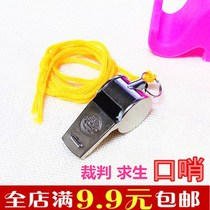 Metal football treble students PE class children training whistle children kindergarten teacher referee save