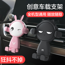 Car phone bracket car with a creative universal universal air outlet cute woman Car support navigation frame support driving