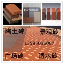 Hot clay sinter permeable brick square brick garden brick courtyard brick paving brick walkway outdoor floor tile non-slip