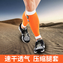 Outdoor Walking Ride breathable quick dry compression leg guard set Marathon off-road sports protective gear men and women