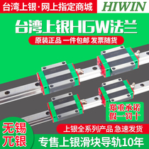 HIWIN Taiwan Upper Silver Linear Rail High Assembly Flange Slider HGW15 20 30 35 CC HC.