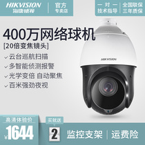 Hikvision infrared network monitoring Dome 4 million zoom HD camera DS-2DC4420IW-D