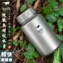 Keith Sez pure titanium wide-mouthed kettle outdoor sports kettle lightweight portable large-capacity titanium water cup new titanium kettle