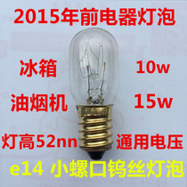 2015 years ago produced in the refrigerator inside the E14 screw small light bulb refrigeration universal LED lamp Hood