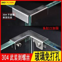 304 stainless steel L-shaped right-angled fish tank mouth reinforced glass clip clip U-shaped laminate tray word glass folder