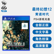 PS4 Game Final Fantasy FF12 Zodiac era Chinese genuine new spot