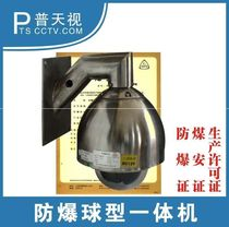 Stainless steel explosion-proof high-speed ball machine simulation network monitoring ball machine camera PB-6080