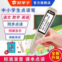 Good students primary and secondary school students point reading pen teacher version English textbook synchronization Junior High school textbook Point Reader