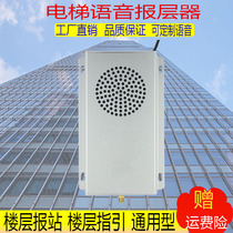 Elevator arrival clock general elevator Voice newspaper layer voice advertising machine easy to install floor display newspaper station clock
