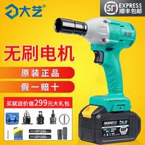 Large art electric wrench brushless lithium battery large torque rack special accessories wrench repair air gun shock