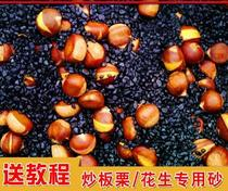 Fried Chestnut sand household goods commercial new large grain sand sand small stones artificial pebbles quartz sand black