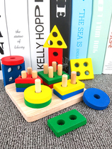 Montessori Montessori geometric shapes matching building blocks toys baby early education puzzle four Column Five column 1-3 years old
