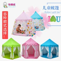 Childrens tent game House baby Yurt Kids indoor small house girl Princess House Boy toy House