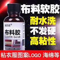 Cloth glue special glue clothes clothing glue glue cloth glue down jacket logo adhesive