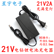21V2A lithium battery charger lithium drill electric tool electric wrench charger 21V1 3A charger 1A