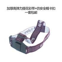 Head lamp with elastic band multi-function thick adjustable strap head-mounted miners lamp metal buckle buckle headband